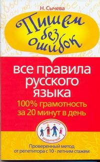 Сычева Н. - Пишем без ошибок : все правила русского языка обложка книги