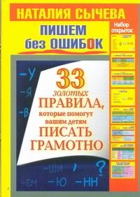 Сычева Н. - Пишем без ошибок. 33 золотых правила, которые помогут вашим детям писать грамотн обложка книги
