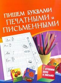 Соколова Е.В. - Пишем буквами печатными и письменными обложка книги