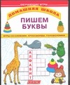 Тумановская М.И. - Пишем буквы обложка книги
