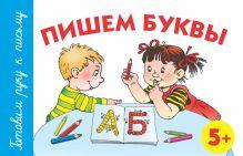Герасимова А.С. - Пишем буквы. 5+ обложка книги
