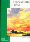 Пауэлл У.Ф. - Пишем облака и небо обложка книги