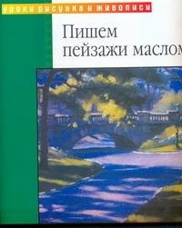 Хэмптон А. - Пишем пейзажи маслом обложка книги