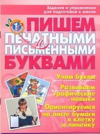 Соколова Е.В. - Пишем печатными и письменными буквами. Задания и упражнения для подготовки к шко обложка книги