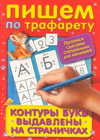 Пишем по трафарету Беляковска-Исмаил К
