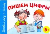 Герасимова А.С. - Пишем цифры. 5+ обложка книги