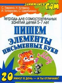 Гаврина С.Е. - Пишем элементы письменных букв обложка книги