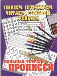 Пишем, штрихуем, читаем, считаем, решаем обложка книги