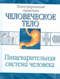 Древаль И.К. - Пищеварительная система человека обложка книги