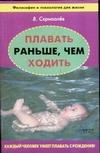 Скрипалев В.С. - Плавать раньше, чем ходить обложка книги