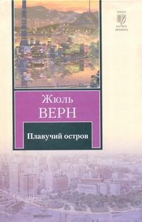 Верн Ж. - Плавучий остров обложка книги