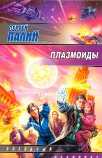 Палий Сергей - Плазмоиды обложка книги