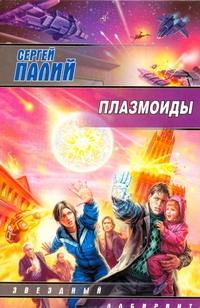 Плазмоиды Палий Сергей