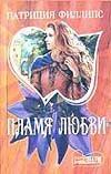Филлипс П. - Пламя любви обложка книги