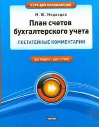 Медведев М.Ю. - План счетов бухгалтерского учета обложка книги