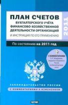 Кондраков И.П. - План счетов бухгалтерского учета финансово-хозяйственной деятельности организаци' обложка книги
