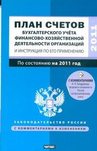 Кондраков И.П. - План счетов бухгалтерского учета финансово-хозяйственной деятельности организаци обложка книги