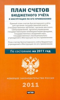 - План счетов бюджетного учета и Инструкция по его применению обложка книги