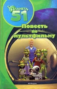 Планета 51.Повесть по мультфильму Брайт Дж.И.