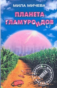 Мичева Мила - Планета гламуроидов обложка книги
