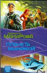 Планета Миражей ( Макарова Л.  )