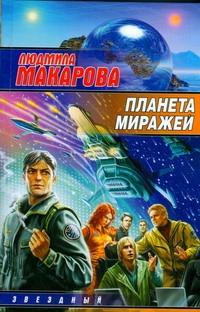 Макаров В.В. Планета Миражей