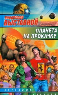 Планета на прокачку Выставной В.