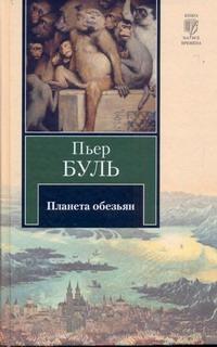 Буль П. - Планета обезьян обложка книги