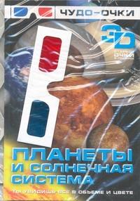 Спектор А.А. - Планеты и солнечная система обложка книги