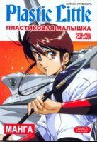 Урусихара Сатоси - Пластиковая малышка' обложка книги