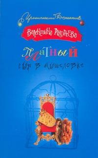 Андреева В.А. - Платный сыр в мышеловке обложка книги