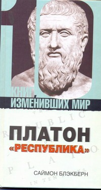 Блэкберн С. - Платон. Республика обложка книги