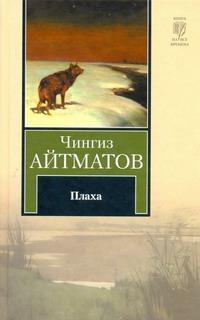 Плаха Айтматов Ч.