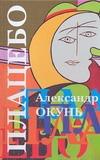 Окунь Александр - Плацебо: история для подростков разного возраста обложка книги