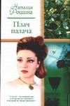 Рощина Н. - Плач палача обложка книги