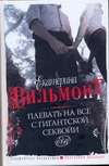 Вильмонт Е.Н. - Плевать на все с гигантской секвойи обложка книги