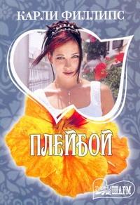 Филлипс К. - Плейбой обложка книги