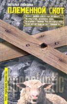 Лебедева Наталья - Племенной скот' обложка книги