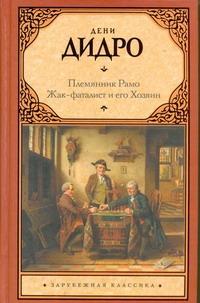 Дидро Дени - Племянник Рамо. Жак-фаталист и его Хозяин обложка книги
