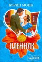 Монк К. - Пленник' обложка книги
