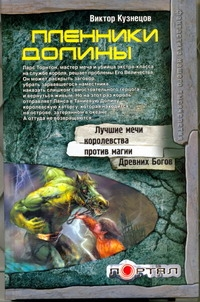Кузнецов Виктор - Пленники Долины обложка книги