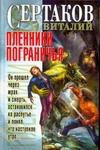 Сертаков В. - Пленники Пограничья обложка книги