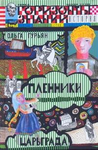 Пленники Царьграда : Ивашка бежит за конем : историческая повесть обложка книги