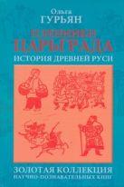 Пленники Царьграда : Ивашка бежит за конем : История Древней Руси