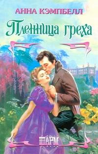 Кэмпбелл Анна - Пленница греха обложка книги