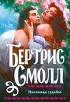 Смолл Б. - Пленница судьбы обложка книги
