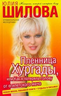 Шилова Ю.В. - Пленница Хургады, или Как я потеряла голову от египетского мачо обложка книги