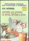 Нагибина М.И. - Плетение для детворы из ниток, прутьев и коры обложка книги