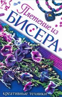 Белякова О.В. - Плетение из бисера. Креативные техники обложка книги