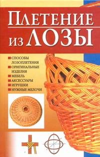 Скрипник Игорь - Плетение из лозы обложка книги